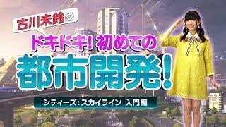 ゲーム好きで有名なアイドル・古川未鈴さん(でんぱ組.inc)が『シティ...