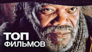 ТОП-10 ЗАХВАТЫВАЮЩИХ ФИЛЬМОВ В ЖАНРЕ ВЕСТЕРН!