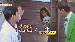 강남(KangNam), 띵동 성공♥ 드라마에 나올 것 같은 예쁜집으로! 한끼줍쇼 123회