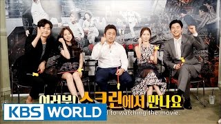 """Video Interview with main actors of movie """"Train To Busan"""" [Entertainment Weekly/2016.07.18] download MP3, 3GP, MP4, WEBM, AVI, FLV September 2018"""