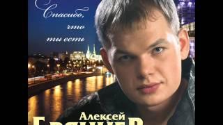 Алексей Брянцев - Моя любовь