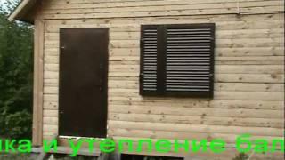 Ставни жалюзи и входная дверь для дачи.Ролик №3(Видео №3 продолжение ролика №2 о том как происходит монтаж металлической двери и ставень жалюзи накладного..., 2011-09-06T21:30:46.000Z)