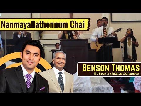 Nanmayallathonnum Cheythidathavan   Malayalam Christian Worship   Benson Thomas