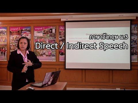ภาษาอังกฤษ ม.3 Direct / Indirect Speech ครูศันสนีย์ ศานติรัตนชัย