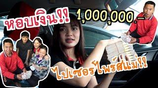 เซอร์ไพรส์เงินแม่ 1ล้านบาท เกิดมาพึ่งเคยเห็นเงินล้าน!!ชาเน่นะนุ่นEP168
