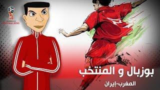 كأس العالم - بوزبال يرد على مقابلة المغرب و ايران - Bouzebal - Maroc vs Iran