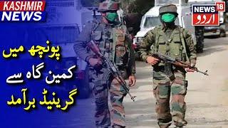 Jammu \u0026 Kashmir News |  پونچھ کے پھاگلہ علاقے میں جنگجوؤں کی کمین گاہ سے انیس گرینیڈ برآمد کئے گئے