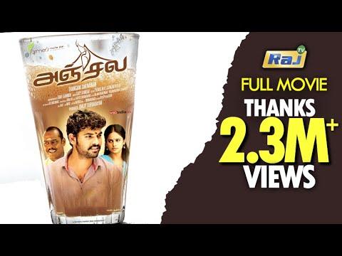Anjala Movie HD | Vimal, Nandita, Riythvika, Pasupathy | Superhit Movies |RajTV
