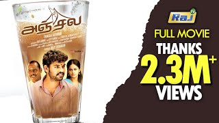 Anjala Movie HD | Vimal, Nandita, Riythvika, Pasupathy | Superhit Movies |RajTV