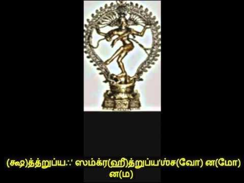 Rudram Namakam - Tamil Subtitles embedded