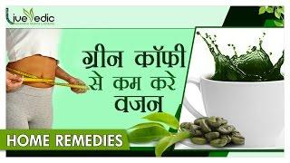 ग्रीन कॉफी 5 किलो वजन कम करे सिर्फ 3 दिन में   Green Coffee Miracle Weight Loss Drink   Live Vedic