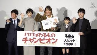 新日本プロレス 棚橋弘至選手が主演を務めて話題の映画「パパはわるもの...