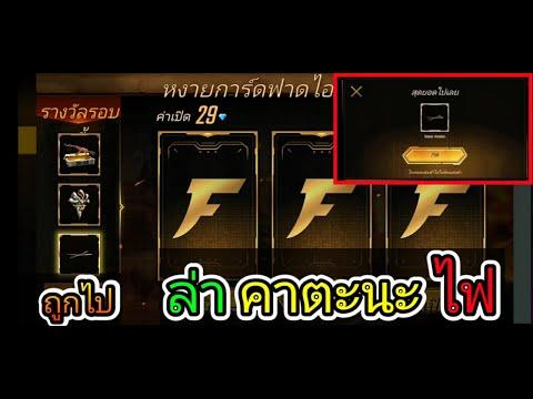 FreeFire:ฟีฟาย ตามล่า 🔥คาตานะไฟ 🔥ถูกเกิ้น....ไป....(ดูก่อนสุ่ม)