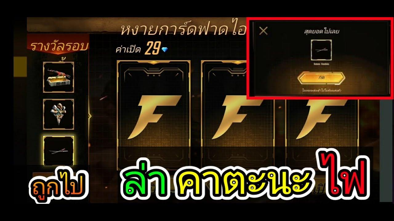 FreeFire:ฟีฟาย ตามล่า 🔥คาตานะไฟ 🔥ถูกเกิ้น….ไป….(ดูก่อนสุ่ม)
