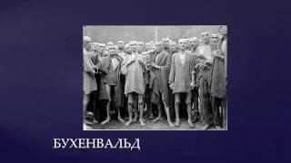 Жертвам фашистских концлагерей посвящается…