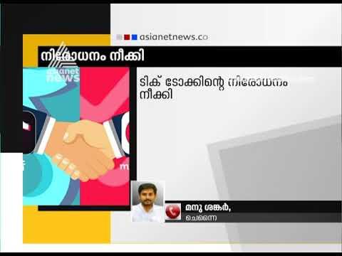 Madras High Court lifts ban on TikTok