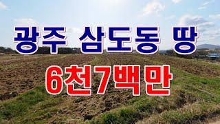 [부동산 경매물건] 광주 광산구 삼도동 땅! 주말농장 …
