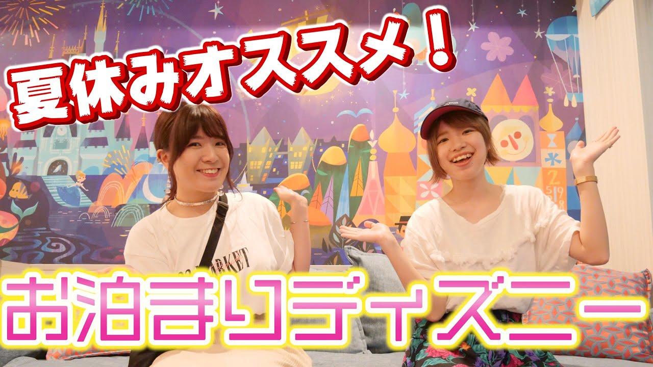 ディズニー】jk必見!夏休みにお泊まりディズニーしてみた! - youtube