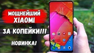 МОЩНЕЙШИЙ СМАРТФОН ОТ Xiaomi ЗА КОПЕЙКИ / ВСЕ В ШОКЕ ОТ ЭТОЙ НОВИНКИ!