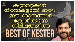 കുറവുകൾ നിറവുകളായ് മാറും ഈ ഗാനങ്ങൾ കേൾക്കുന്ന നിമിഷങ്ങളിൽ | Kester Hits | Jino Kunnumpurath