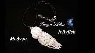 Медуза из Бисера и Бусин Подвеска или Брелок/ Животные из Бисера/Jellyfish from Bead Master Class!