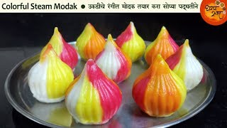 Colourful Steamed Modak | अशा साध्या सोप्या पद्धतीने बनवा रंगीत उकडीचे मोदक | Ukadiche Modak
