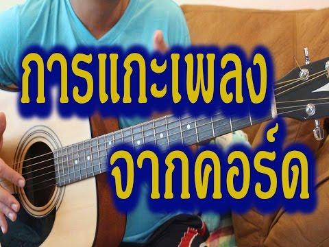 สอนแกะเพลงจากคอร์ด เรียนกีตาร์สบายๆ By puugao