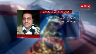 اخبار المنتصف 16-01-2019 تقديم مروة السوادي وهشام الزيادي | يمن شباب