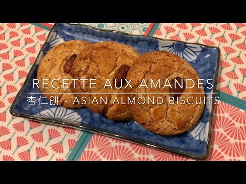 recette---biscuit-aux-amandes---杏仁餅---asian-almond-biscuits---heylittlejean