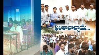 Grama & Ward Sachivalayam Exam Results Declared |  By CM Jagan | At Tadepalli