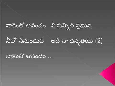 Nakentho Anandam nee sannidhi prabhuva christian song with lyrics download