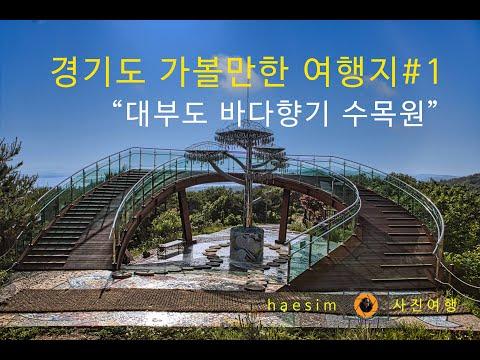 서울 근교 가볼만한 여행지 #3