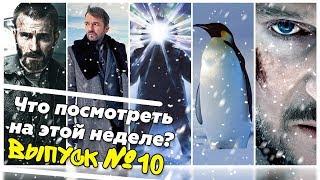 Что посмотреть #10 – Фильмы про зиму и снег - Только лучшие фильмы и кино!