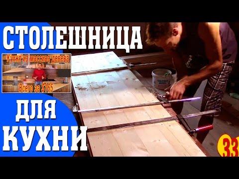 Столешница для кухни - это просто! Столешница для кухни своими руками!