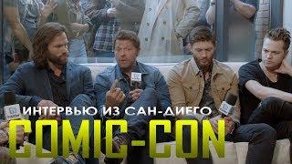 """Интервью каста сериала """"Сверхъестественное"""" в Сан-Диего Comic-con"""