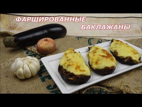 Блюда из баклажанов 193 рецепта с фото Как приготовить
