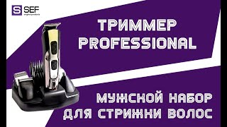 Видео обзор триммер-машинка для стрижки Gemei 10 в 1 GM 592 | sef5.com.ua
