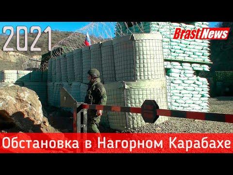 Последние новости Нагорный Карабах война 2020: Азербайджан Армения сегодня обстановка в районе