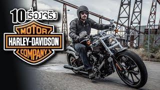 10 เรื่องจริงของ Harley-Davidson (ฮาร์เล่ย์ เดวิดสัน) ที่คุณอาจไม่เคยรู้ ~ LUPAS
