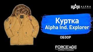 """Куртка Alpha Industries Explorer: обзор от магазина """"Камуфляж и снаряжение FORCE"""
