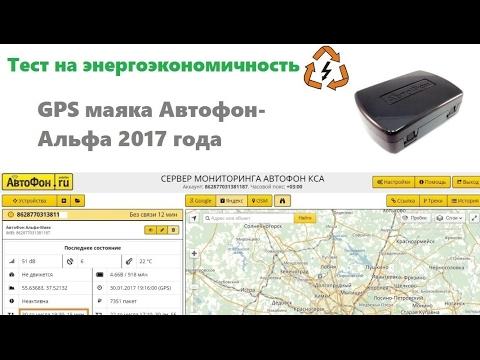 Тест на энергоэкономичность GPS маяка Автофон-Альфа XL