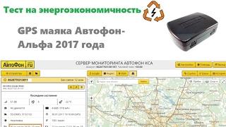 видео АвтоФон Альфа-Маяк XL