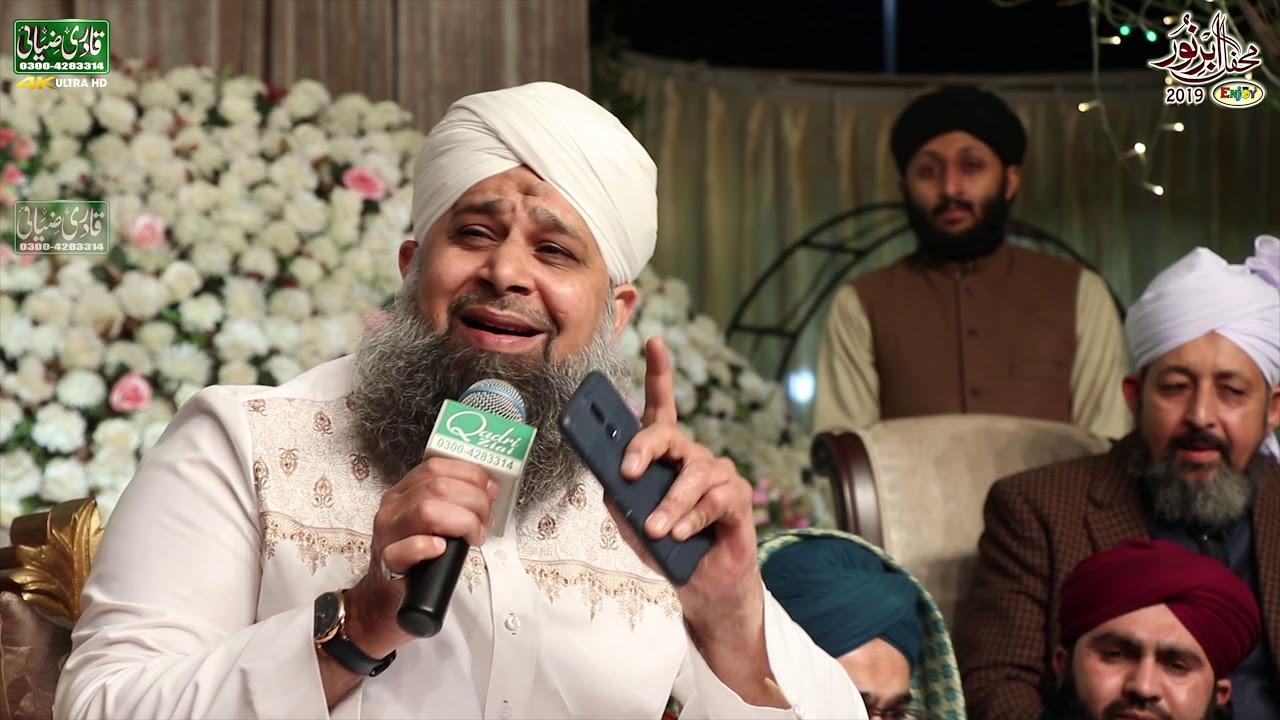 Nigah E Lutf K Umeedwar Hum B Hein | Mehfil E Abar E Noor Faisalabad 2019