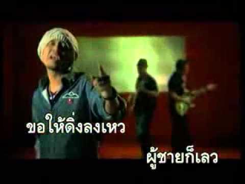 Thai Song-Ying Rai Chai Lew (Wit Hyper)