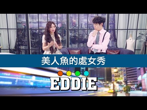 這群人 TGOP│美人魚的處女秀 【EDDIE/SHOW】 Yariana Grande Mermaid First Appearance