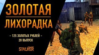 Золотая Лихорадка. Сталкер Онлайн. 125 золотых рублей. Выпуск 20.