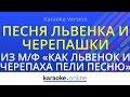Песня Львенка и Черепашки Из мультфильма Как Львенок и Черепаха пели песню Karaoke Version mp3