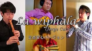 ついにきた!【リモート共演】Ren/ Quena・ 渡辺大輔/Quena・桑原健一/Charango・智詠/Guitar 〔Wiphala〕