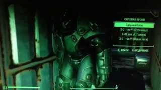 Fallout 4 Силовая броня X 01