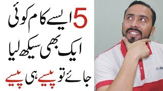 Top 5 skills you Should Learn For Bright future Detailed in Urdu Hindi